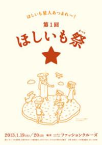 Hosiimo_p_news121212