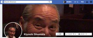 Shomura